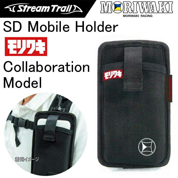 【ゆうパケット対応2個迄】MORIWAKI モリワキ ストリームトレイルコラボ SD MOBILE HOLDER モリワキver モバイルホルダー710-250-0342