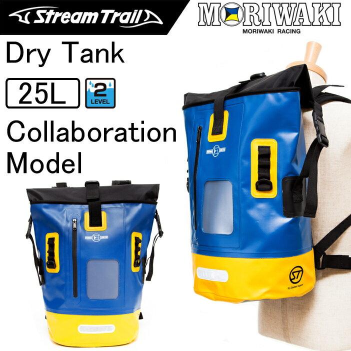 送料無料 MORIWAKI モリワキ ストリームトレイルコラボリュック ドライタンク25L BLUE/YELLOW ドライバッグ 710-250-0340