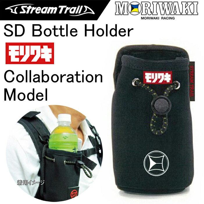 MORIWAKI モリワキ ストリームトレイルコラボ SD BOTTLE HOLDER モリワキver ボトルホルダー710-250-0343
