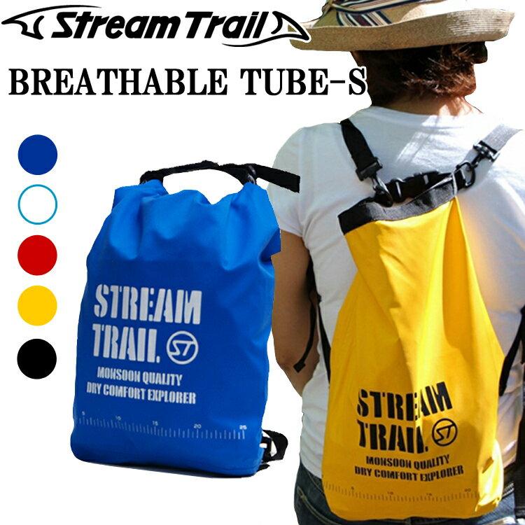 STREAMTRAIL ストリームトレイル BREATHABLE TUBE-S ブレッサブルチューブS 透湿性機能防水バッグ あす楽対応