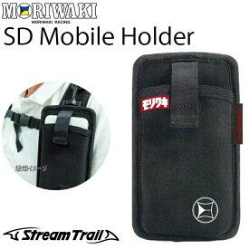 ゆうパケット対応2個迄 MORIWAKI モリワキ ストリームトレイルコラボ SD MOBILE HOLDER モリワキver モバイルホルダー710-250-0342 あす楽対応