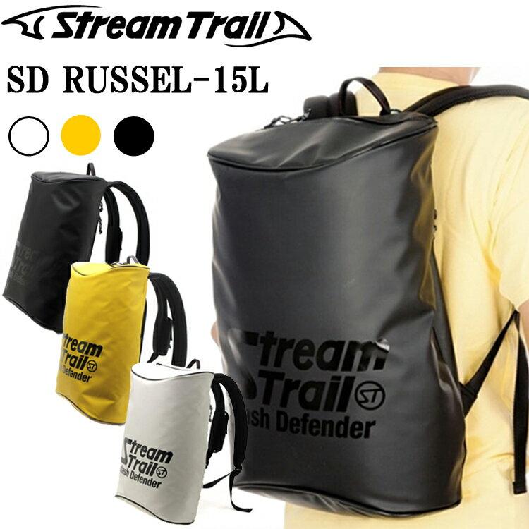 STREAMTRAIL ストリームトレイル SD ラッセル 15L スリムデザイン SD RUSSEL ターポリンバッグ 条件付き送料無料 あす楽対応