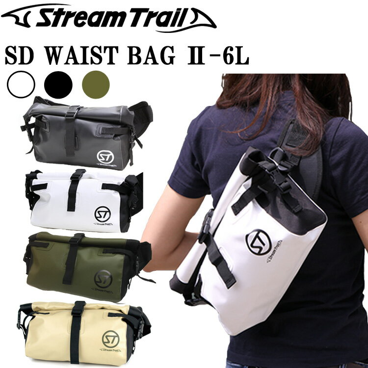 STREAMTRAIL ストリームトレイル SD ウエストバッグ2 WAIST BAG2 防水バッグ ウエスト・ショルダー2WAY 条件付き送料無料 あす楽対応