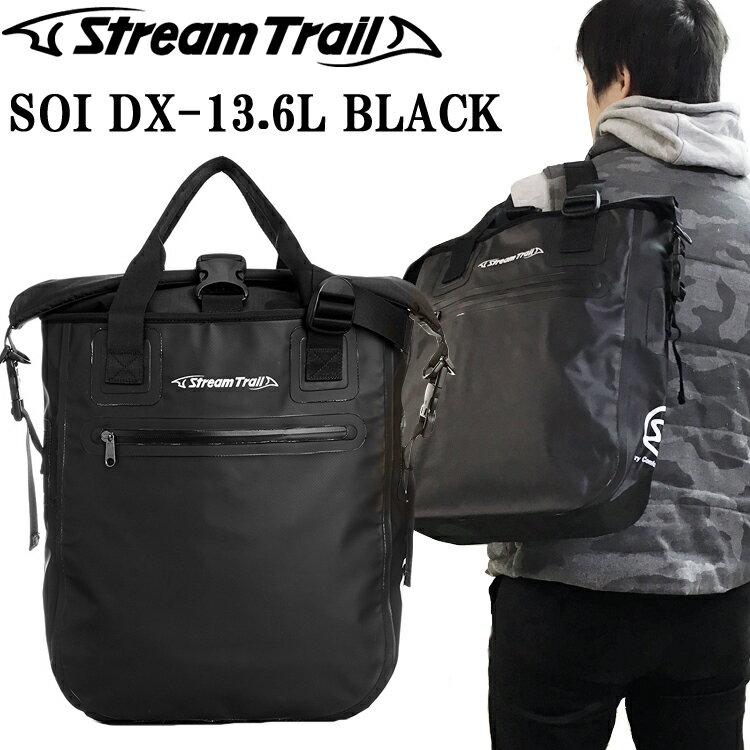 STREAMTRAIL ストリームトレイル ソイ-DX SOI 防水トートバッグ 13.6L ドライバッグ 条件付き送料無料 あす楽対応