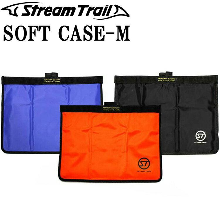 ゆうパケット対応1個迄 STREAMTRAIL ストリームトレイル ソフトケース Mタイプ バッグインバッグ アンダーウェア収納 あす楽対応