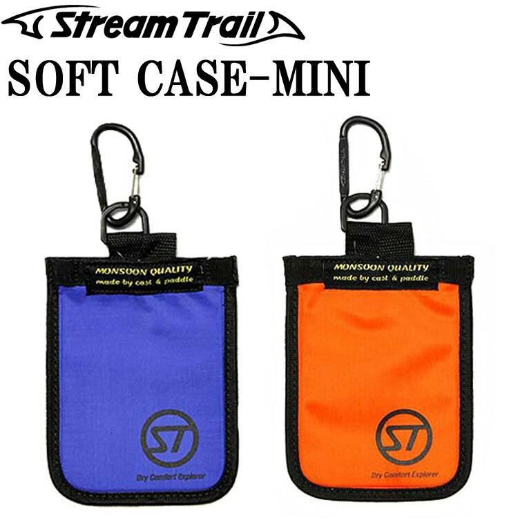 ゆうパケット対応1個迄 STREAMTRAIL ストリームトレイル ソフトケース MINIタイプ バッグインバッグ 小物入れ カラビナ付属 あす楽対応
