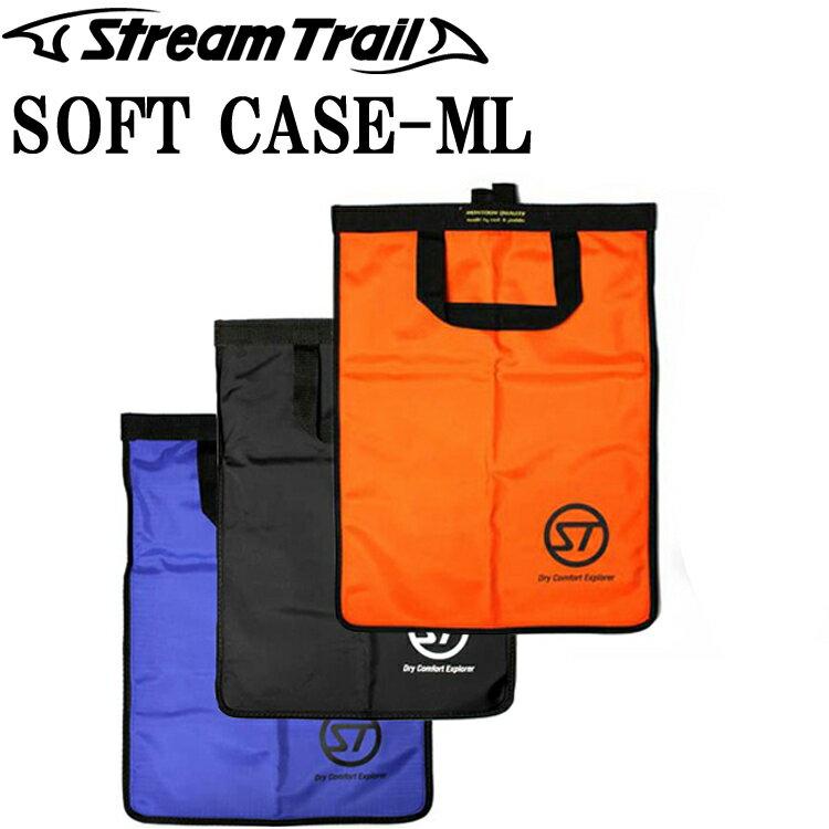 ゆうパケット対応1個迄 STREAMTRAIL ストリームトレイル ソフトケース SoftCase MLタイプ バッグインバッグ シューズケース あす楽対応