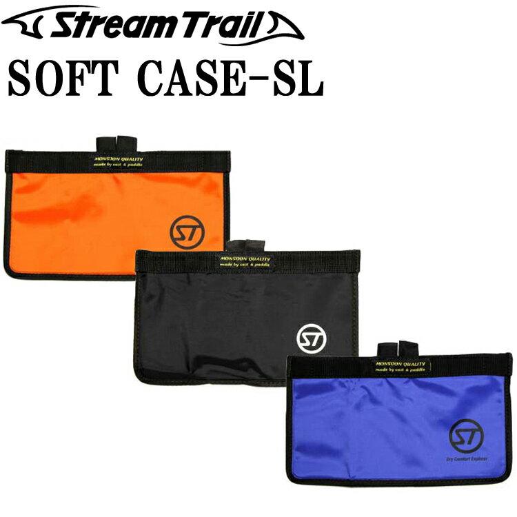 ゆうパケット対応1個迄 STREAMTRAIL ストリームトレイル ソフトケース SoftCase SLタイプ バッグインバッグ 小物入れ あす楽対応