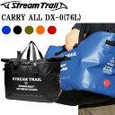 STREAMTRAIL CARRYALL DX-0 76L ストリームトレイル キャリーオール DX-0 大容量 防水トートバッグビッグサイズ レジ…