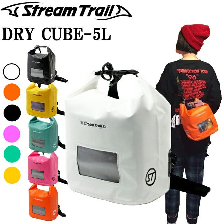 STREAMTRAIL Dry Cube-5L ストリームトレイル ドライキューブ-5L ショルダーバッグ 防水インナーバッグ あす楽対応