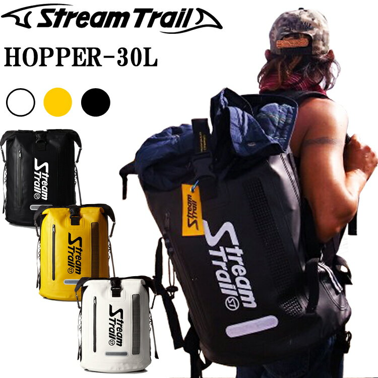 STREAMTRAIL ストリームトレイル ホッパー30L 防水バッグ HOPPER ツーリングバッグ PCバッグ 条件付き送料無料 あす楽対応