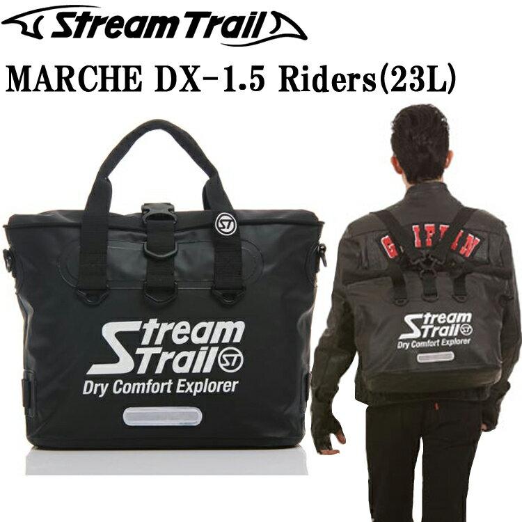 STREAMTRAIL ストリームトレイル MACHE DX-1.5 Rider 23L マルシェDX-1.5ライダー ブラック 防水バッグ ツーリングバッグ トートバッグ 条件付き送料無料 あす楽対応