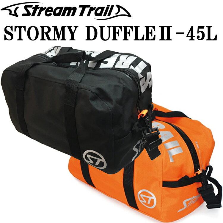 STREAMTRAIL ストリームトレイル AP STORMY FUFFLE2 ストーミーダッフル2 防水バッグ プロ仕様モデル 防水ジッパー 条件付き送料無料 あす楽対応