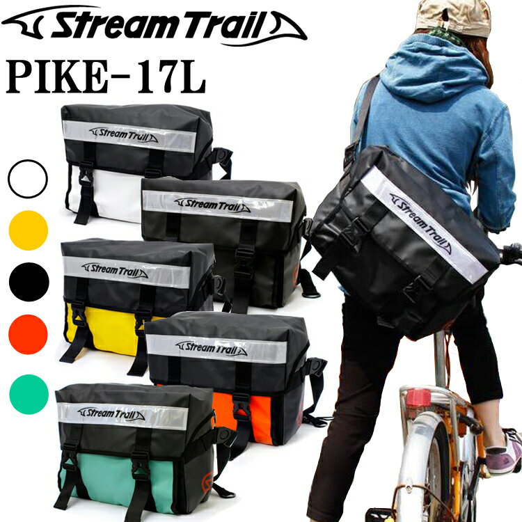 STREAMTRAIL ストリームトレイル PIKE パイク 英国郵便局型メッセンジャーバッグスクエアバッグ ファッション 条件付き送料無料 【あす楽対応】