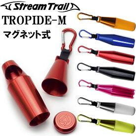 STREAMTRAIL ストリームトレイル TROPIDE M トロピードM 携帯灰皿 ピルケース あす楽対応