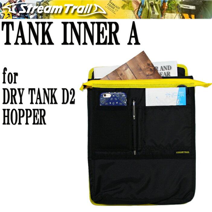 STREAM TRAIL ストリームトレイル TANK INNER TYPE-A ドライタンクD2/ホッパー専用インナーポケット【あす楽対応】