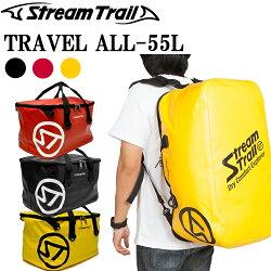 トラベルオール55L防水バッグ旅行からアウトドアまで大活躍!
