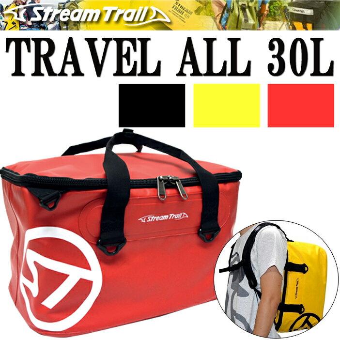 【送料無料】STREAMTRAIL TRAVEL ALL-30L ストリームトレイル トラベルオール30L 防水バッグ ボストンバッグ バッグパック ツーリングバッグ【あす楽対応】