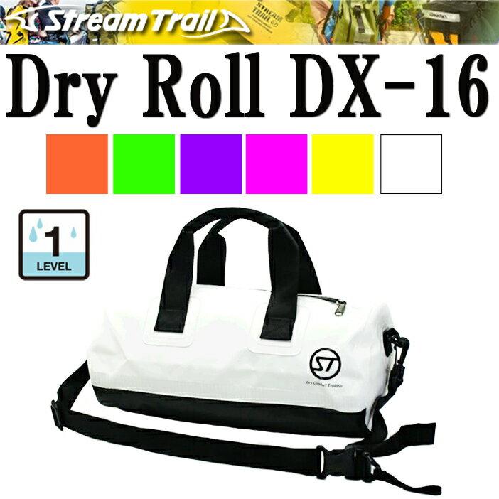 STREAMTRAIL ストリームトレイル Dry Roll DX-16 ドライロールDX-16 防水バッグ ミニボストン ハンドルバッグ ショルダーバッグ 送料無料 【あす楽対応】