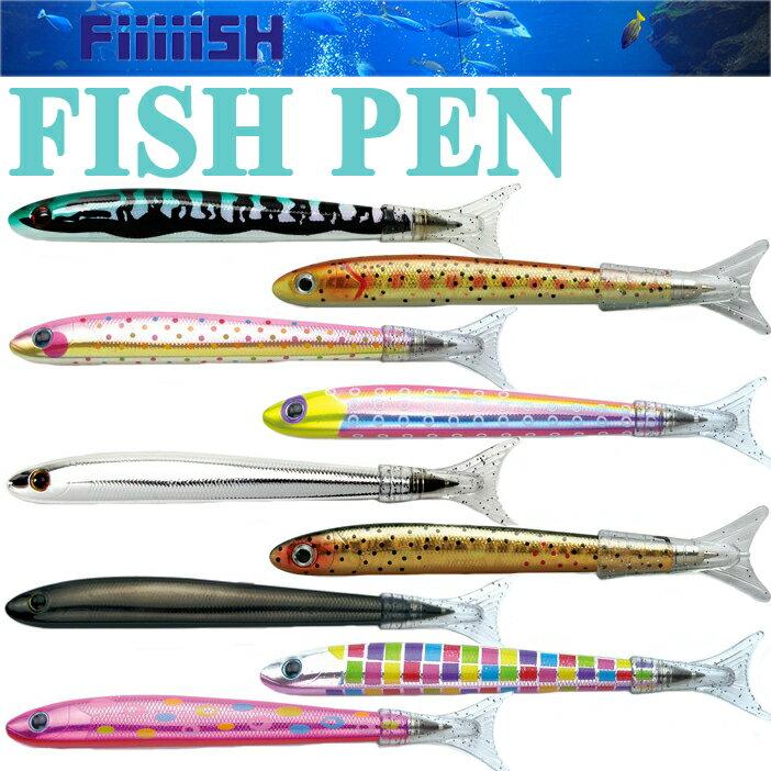 【ゆうパケット対応】CAPS FIIIIISH PEN フィッシュペン ルアー型ボールペン単品 文房具 【あす楽対応】