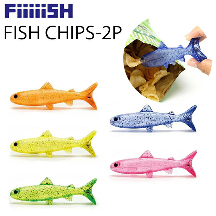 FiiiiiSH フィッシュチップス スナッククリップ 2個入り 魚 スケルトン FISH CHIPS あす楽対応
