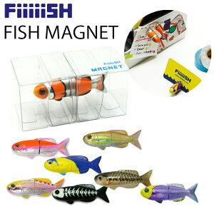 ゆうパケット対応8個迄 FiiiiiSH MAGNET フィッシュマグネット 魚型の強力磁石 キッチン・オフィスインテリア あす楽対応