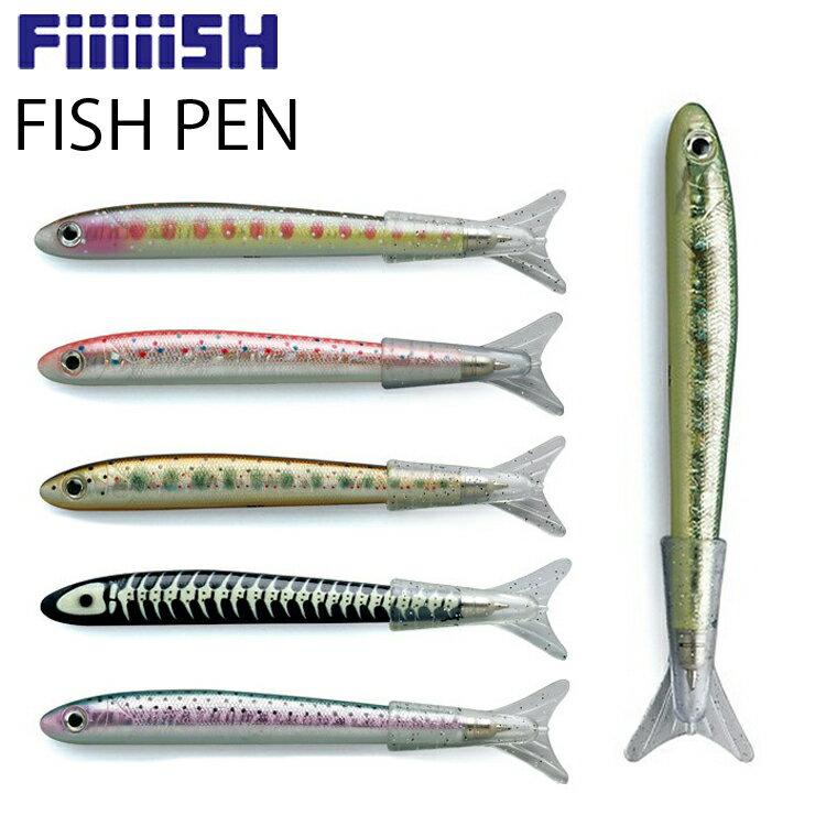 ゆうパケット対応5個迄 FiiiiiSH フィッシュペン 定番デザイン ルアー型ボールペン単品 文房具 FIIIIISH PEN あす楽対応