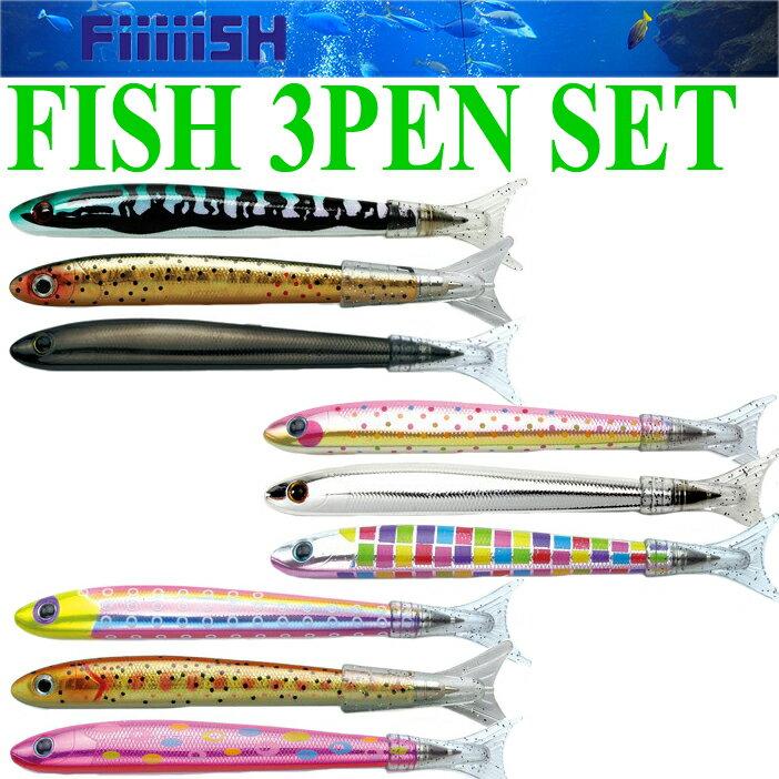 【ゆうパケット対応1セット迄】CAPS FIIIIISH PEN フィッシュペン 3本セット ルアー型ボールペン 文房具 【あす楽対応】