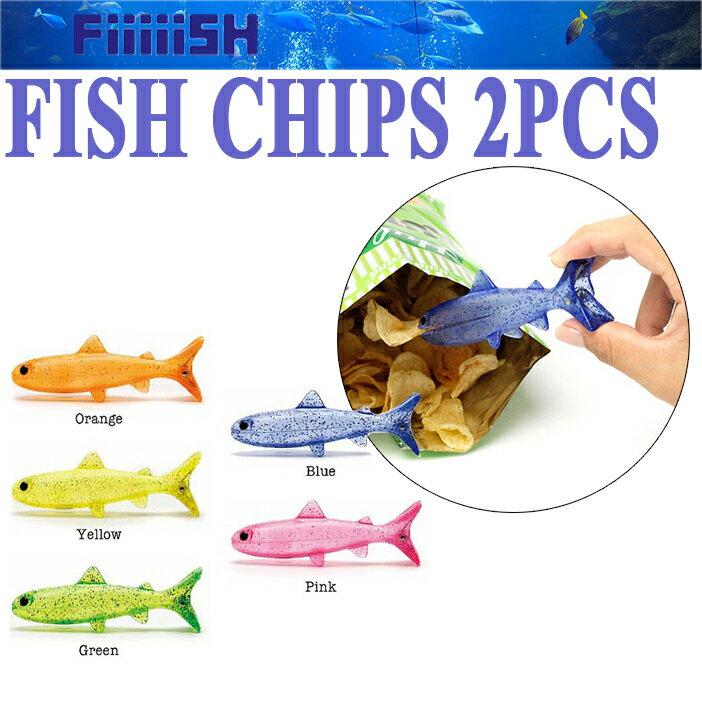 CAPS Fiiiiish FISH CHIPS フィッシュ チップス スナッククリップ 2個セット 魚・ルアーデザイン スケルトン【あす楽対応】