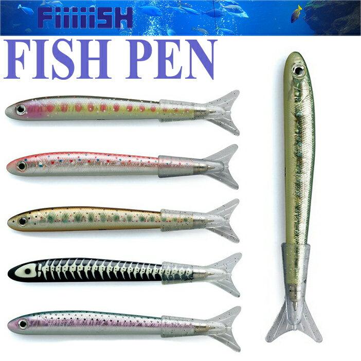 【ゆうパケット対応】CAPS FIIIIISH PEN フィッシュペン 定番デザイン ルアー型ボールペン単品 文房具 【あす楽対応】