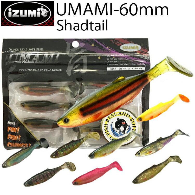 ゆうパケット対応4個迄 IZUMI イズミ UMAMI60mm SHAD シャッドテール リアルフィッシュスイムベイト あす楽対応