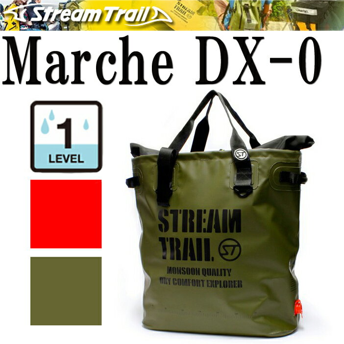 【ポイント5倍7/17日迄】STREAMTRAIL ストリームトレイル MARCHE DX-0 マルシェDX-0 大容量トートバッグ 防水バッグ トラベルバッグ 送料無料 【あす楽対応】
