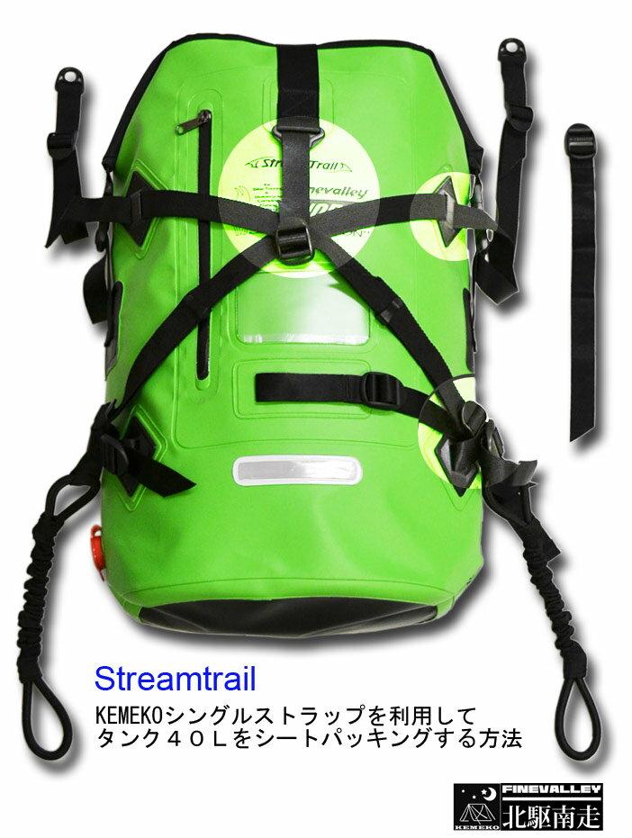 【Kemeko】ストリームトレイル DRY TANK DX 60L&40L用 シングルストラップ2 【あす楽対応】