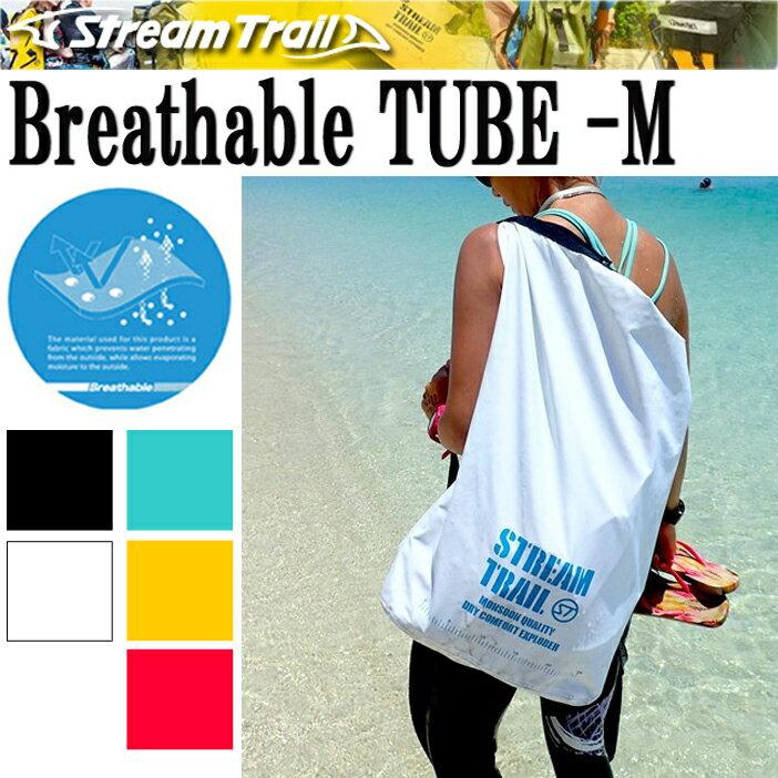 STREAMTRAIL ストリームトレイル BREATHABLE TUBE-M ブレッサブルチューブM 透湿性機能防水バッグ【あす楽対応】