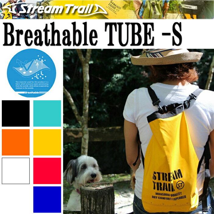 STREAMTRAIL ストリームトレイル BREATHABLE TUBE-S ブレッサブルチューブS 透湿性機能防水バッグ【あす楽対応】