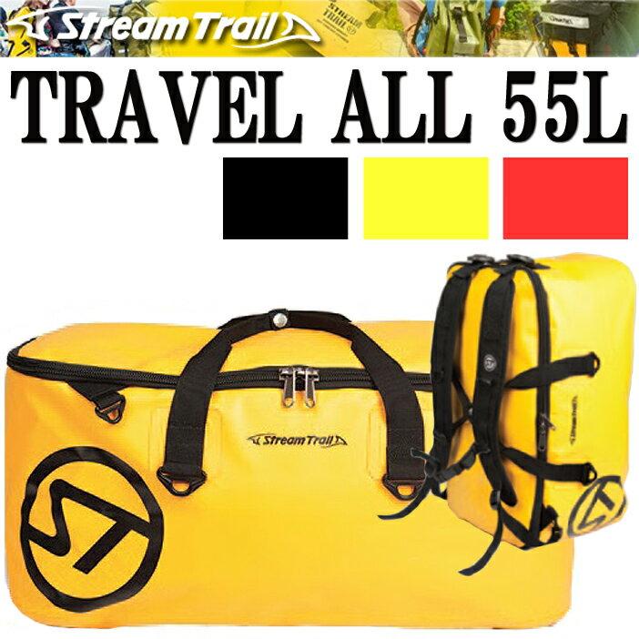 STREAMTRAIL ストリームトレイル TRAVEL ALL 55L トラベルオール 防水バッグ ボストン バックパック 旅行カバン 送料無料 【あす楽対応】