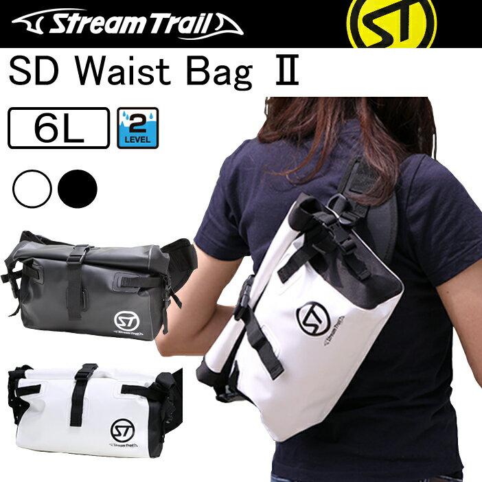 【送料無料】STREAMTRAIL ストリームトレイル SD ウエストバッグ2 WAIST BAG2 防水バッグ ウエスト・ショルダー2WAY【あす楽対応】