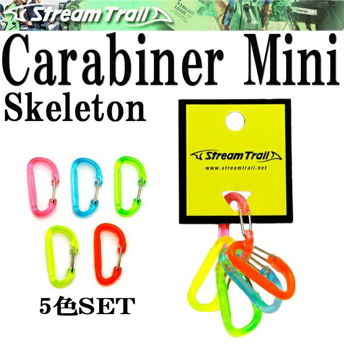 【ゆうパケット対応】STREAMTRAIL ストリームトレイル Carabiner Mini カラビナ ミニ スケルトン 5色セット STアクセサリー キーホルダー【あす楽対応】