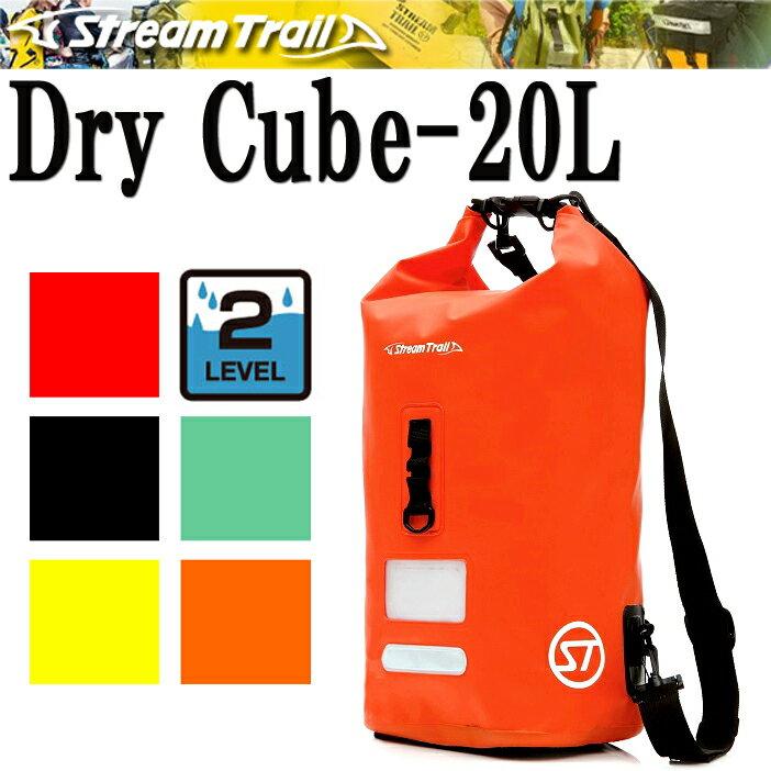 STREAM TRAIL Dry Cube-20L ストリームトレイル ドライキューブ-20L 高防水シリンダーバッグ防水バッグ リュックサック【あす楽対応】