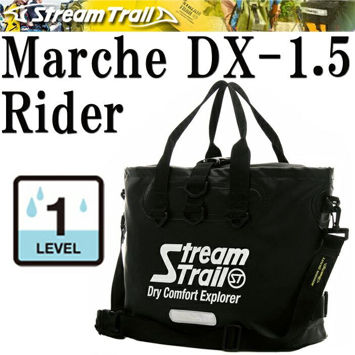 【ポイント5倍3/12日迄】STREAMTRAIL ストリームトレイル MACHE DX-1.5 Rider 23L マルシェDX-1.5ライダー ブラック 防水バッグ ツーリングバッグ トートバッグ 送料無料【あす楽対応】