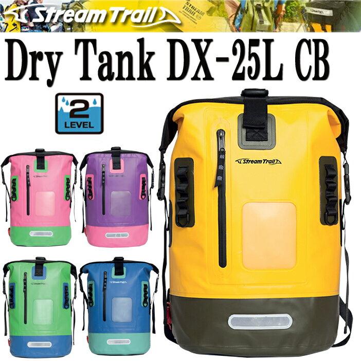 【送料無料】【ポイント5倍3/12日迄】STREAM TRAIL DRY TANK DX 25L-CB ストリームトレイル ドライタンク25L-CB ツートンカラー 防水バッグ リュック ツーリングバッグ【あす楽対応】