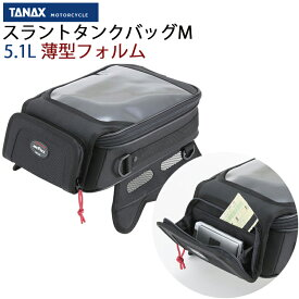 TANAX タナックス スラントタンクバッグM 5.1L モトフィズ MFK-084 マグネット式薄型タンクバッグ あす楽対応