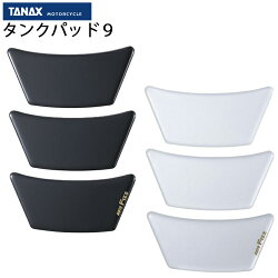 即納!【TANAXモトフィズ】タンクパッド9MF-46585960