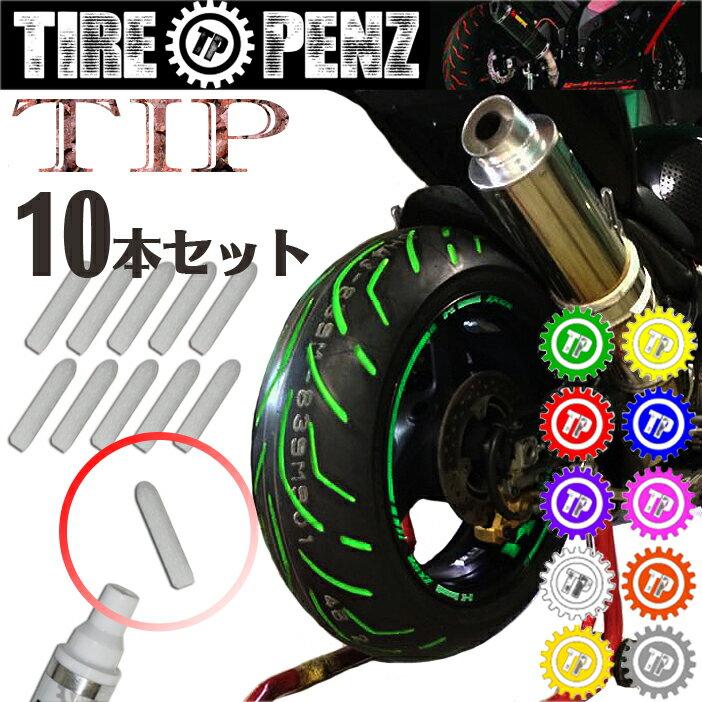 【ゆうパケット対応】【TIRE PENZ】タイヤペンズ 専用ペン先 Tip 10本セット KEMEKO【あす楽対応】