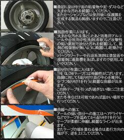 ザグロウ高性能リフテクターテープリムホイールテープタイヤペンズリムテープ反射ラインテープ