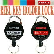 【メール便OK】【CRAFTY】リールキーホルダーロック<BR>REELKEYHOLDERLOCK4.0ft全2色