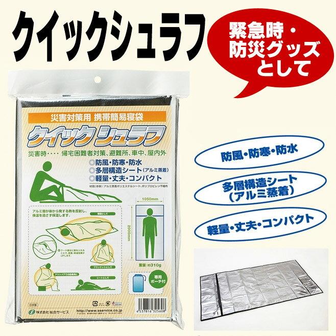 【ハイマウント】クイックシュラフ 20506 携帯簡易寝袋 ブランケット【あす楽対応】