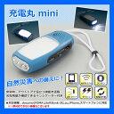 【マリン商事】充電式多機能ラジオライト 充電丸mini HE-20292 防災・アウトドアに役立つ6役【あす楽対応】
