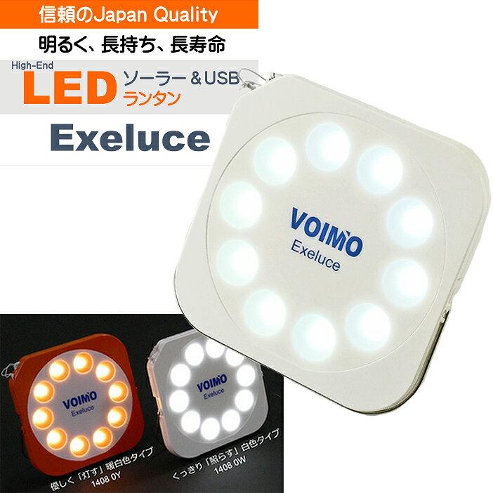 【ゆうパケット対応1個迄】【VOIMO】EXELUCE エクセルーチェ LEDソーラーランタン USB充電ケーブル 有線リモコン 白色 暖色 2タイプ【あす楽対応】