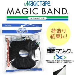 【ハイマウント】マジックバンド両面マジックCP-0968291幅20mm×長さ3mブラック【あす楽対応】【RCP】